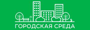 Городская среда
